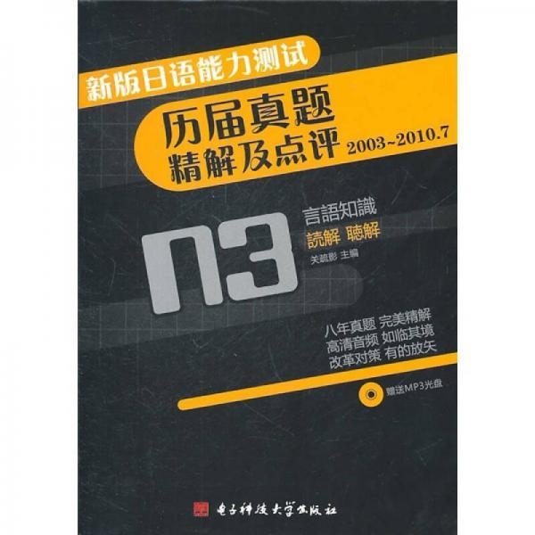 新版日语能力测试历届真题精解及点评N3