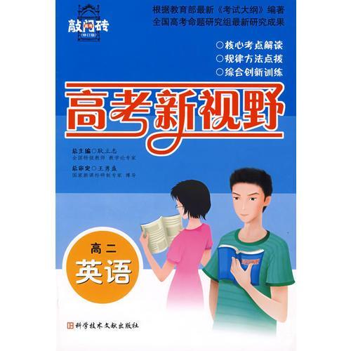 高二英语  高考新视野