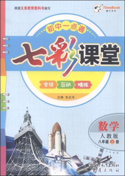 初中一点通七彩课堂:数学(八年级上册人教版)