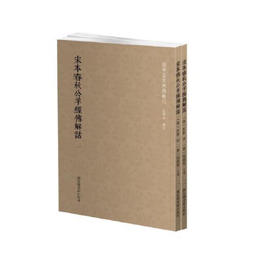 国学基本典籍丛刊:宋本春秋公羊经传解诂(全二册)