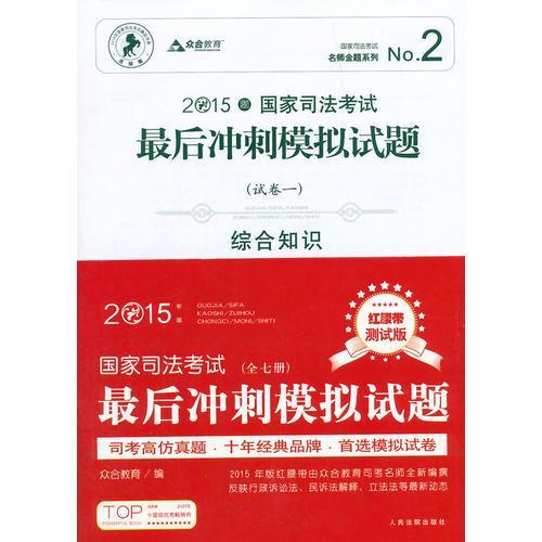 2015年国家司法考试——最后冲刺模拟试题(红腰带)