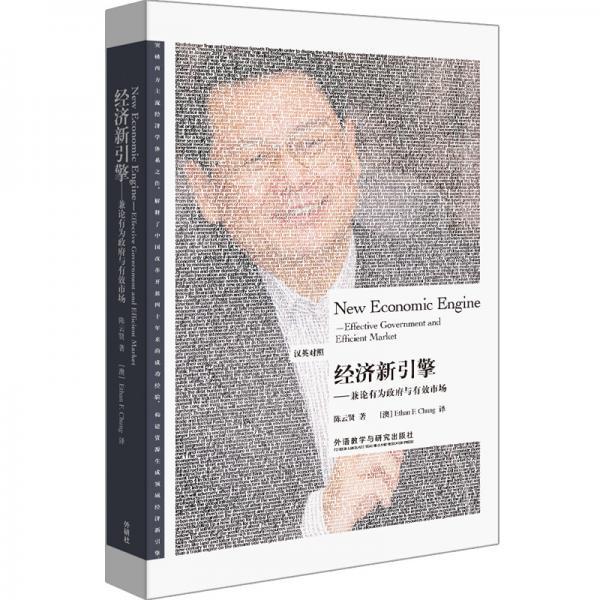 经济新引擎:兼论有为政府与有效市场(汉英对照)/博雅双语名家名作