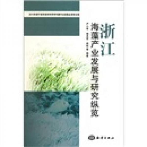 浙江海藻产业发展与研究纵览
