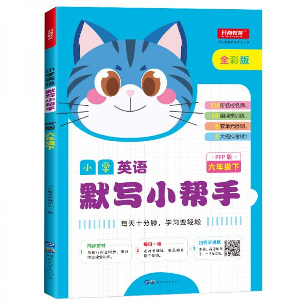 小学英语默写小帮手六年级下册PEP人教版全彩色版小能手教辅书教材同步练习册测试题训练