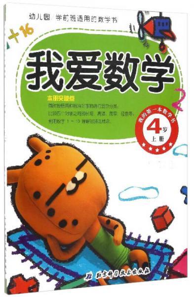 幼儿园学前班适用的数学书:我爱数学(4岁上册)