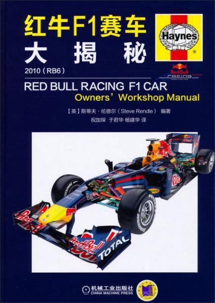 红牛F1赛车大揭秘