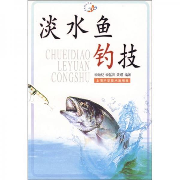 淡水鱼钓技