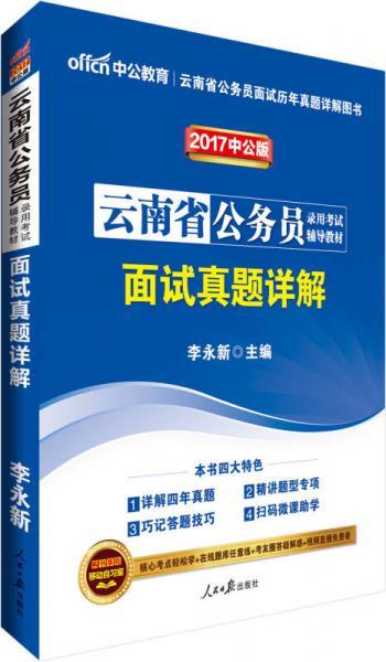 中公版·2017云南省公务员录用考试辅导教材:面试真题详解