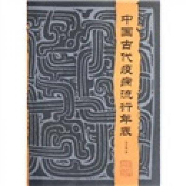 中国古代疫病流行年表