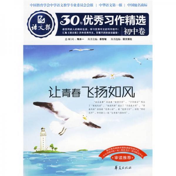 语文报30年优秀习作精选(初中卷):让青春飞扬如风