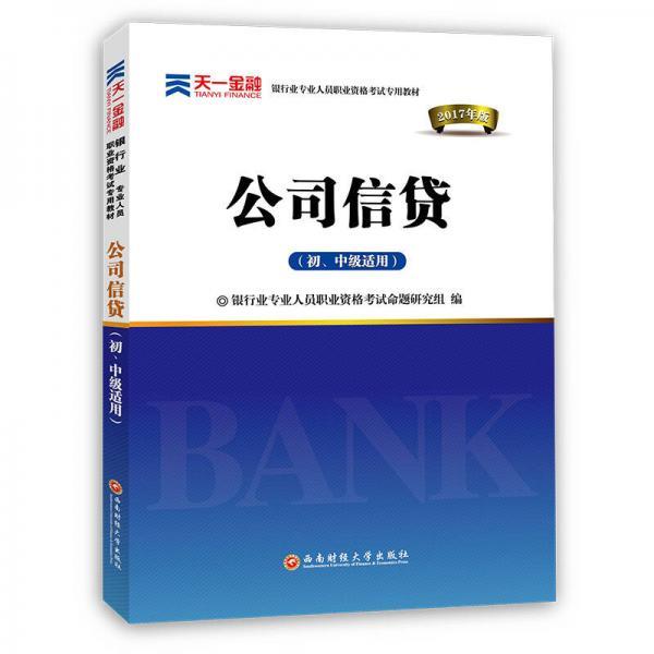 2017银行从业资格考试银行业专业人员职业资格考试教材 公司信贷(初级适用)