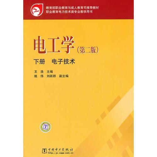 教育部职业教育与成人教育司推荐教材 电工学(第二版)下册