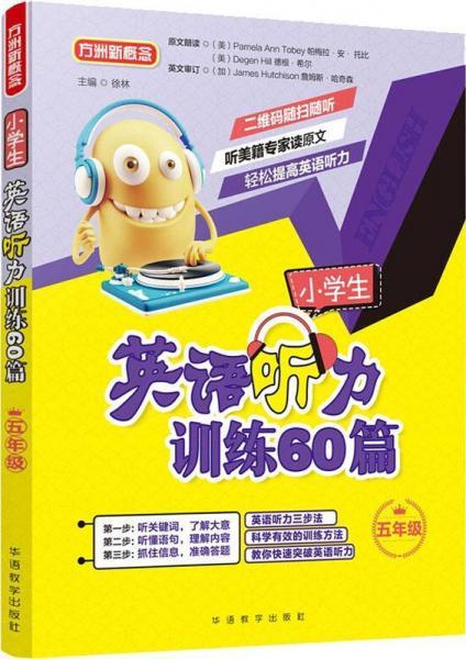 方洲新概念 小学生英语听力训练60篇 5年级