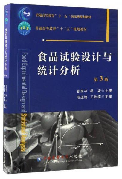 食品试验设计与统计分析(第3版)