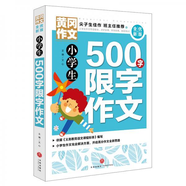 黄冈作文全优新版小学生500字限字作文