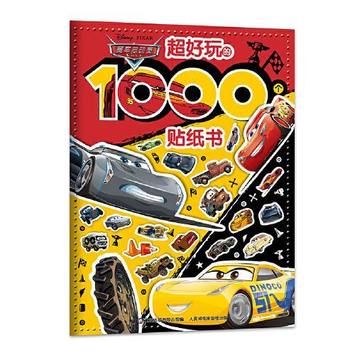 赛车总动员 超好玩的1000个贴纸书