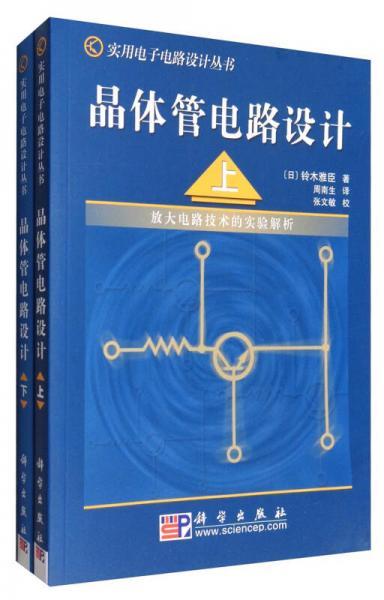 实用电子电路设计丛书:晶体管电路设计套装(套装上下册)