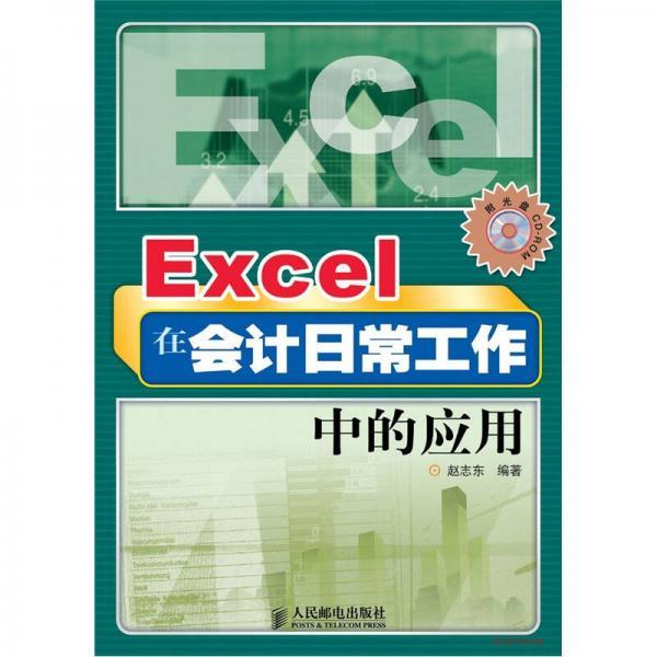 Excel在会计日常工作中的应用