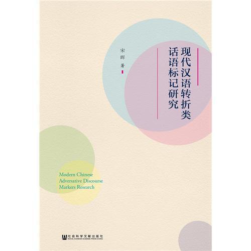 现代汉语转折类话语标记研究