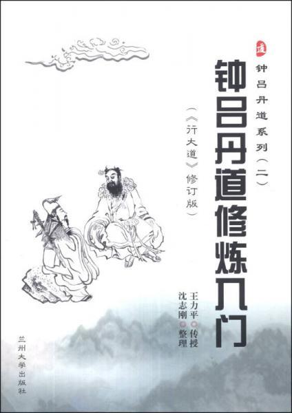 钟吕丹道系列(2):钟吕丹道修炼入门(行大道修订版)
