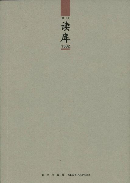 读库1502