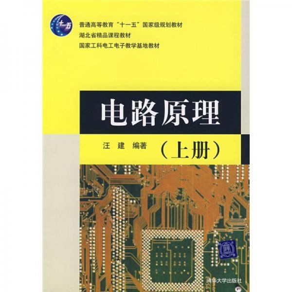 电路原理(上册)