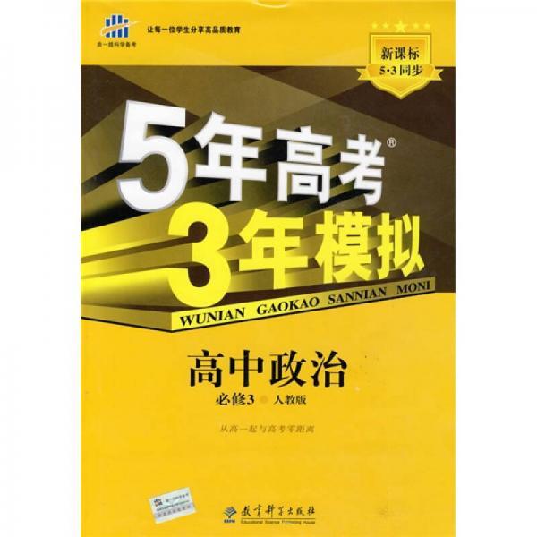 曲一线科学备考·5年高考3年模拟:高中政治(必修3)(人教版)