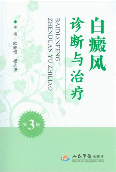 白癜风诊断与治疗(第3版)