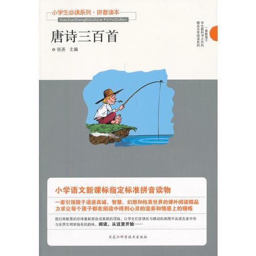 小学生必读系列·唐诗三百首(拼音读本)
