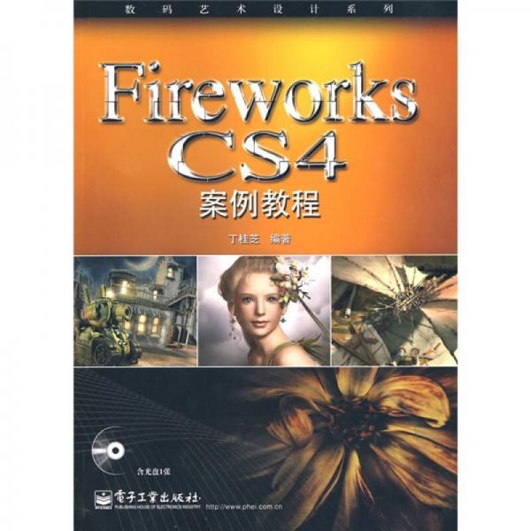 Fireworks CS4 案例教程