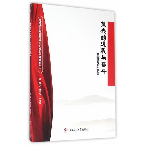 复兴的进程与奋斗——中国近现代史纲要