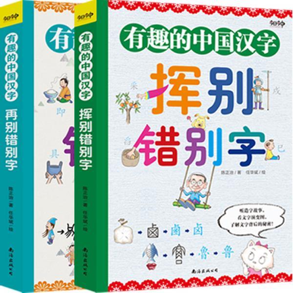 《有趣的中国汉字》—《挥别错别字》《再别错别字》(套装全两册)