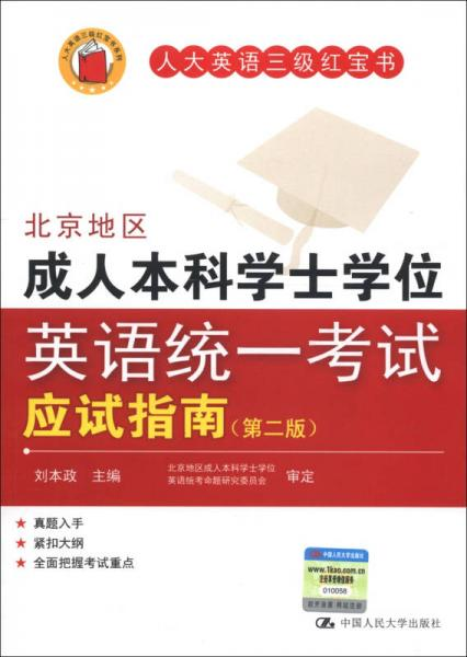 人大英语三级红宝书系列:北京地区成人本科学士学位英语统一考试应试指南(第2版)