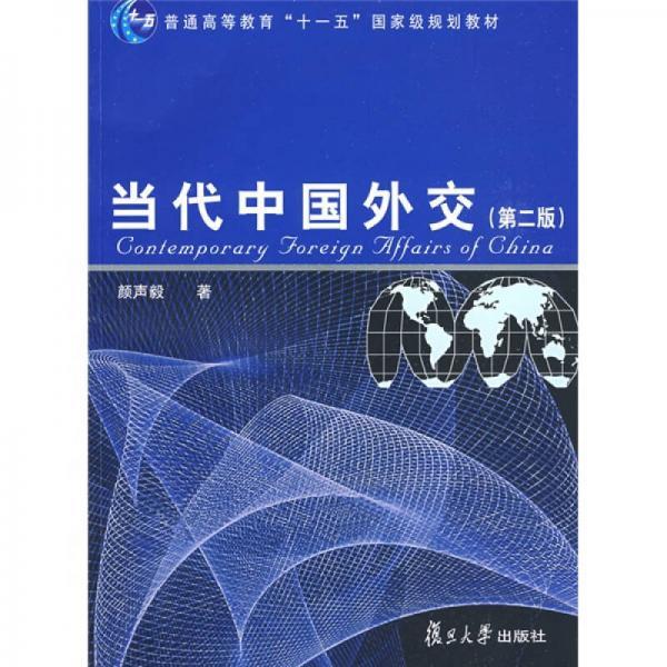 """当代中国外交(第2版)/普通高等教育""""十一五""""国家级规划教材"""