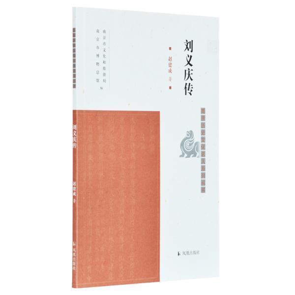 刘义庆传(南京历史文化名人系列丛书)赵建成著凤凰出版社