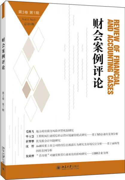 财会案例评论(第3卷第1期)