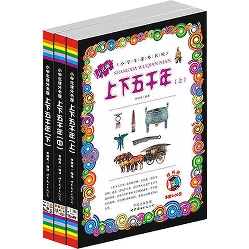 上下五千年(上·中·下)-小学生课外书屋(嗜书郎)