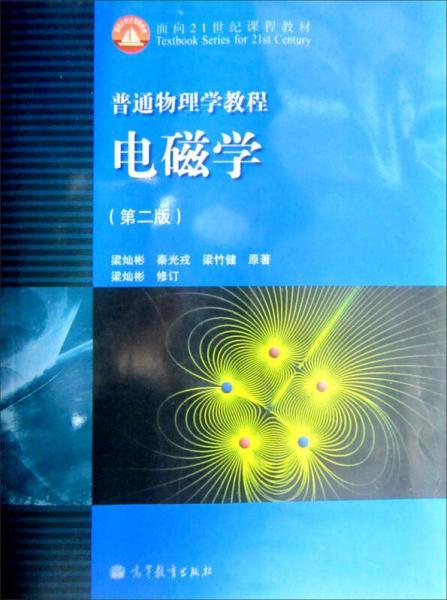 普通物理学教程·电磁学(第二版)