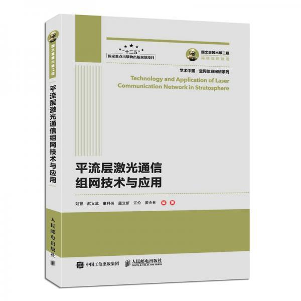 国之重器出版工程平流层激光通信组网技术与应用