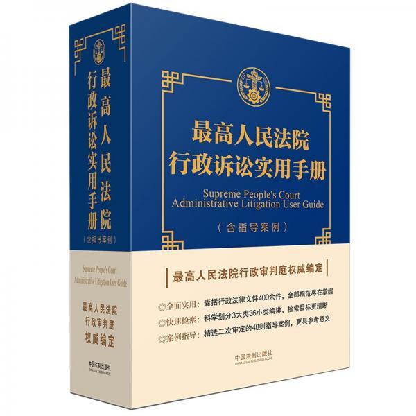 最高人民法院行政诉讼实用手册(含指导案例)
