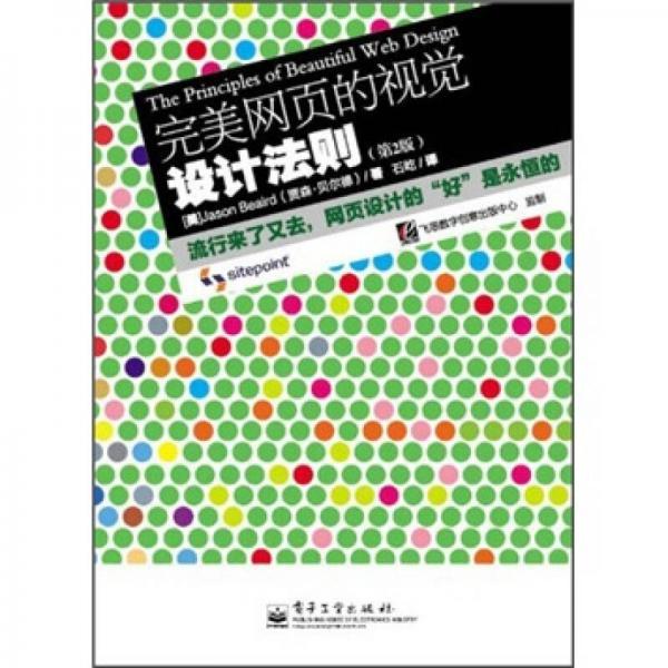 完美网页的视觉设计法则(第2版)(全彩)