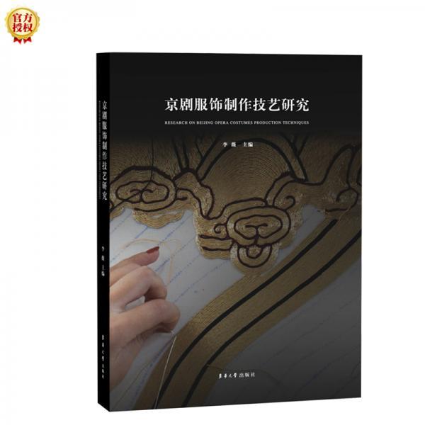 京剧服饰制作技艺研究