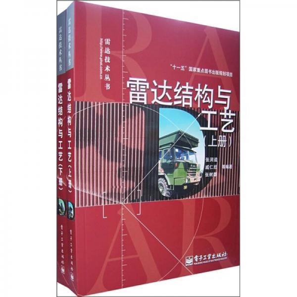 雷达结构与工艺(全2册)