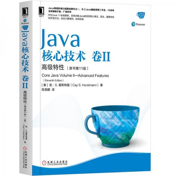 Java核心技术卷II高级特性(原书第11版)