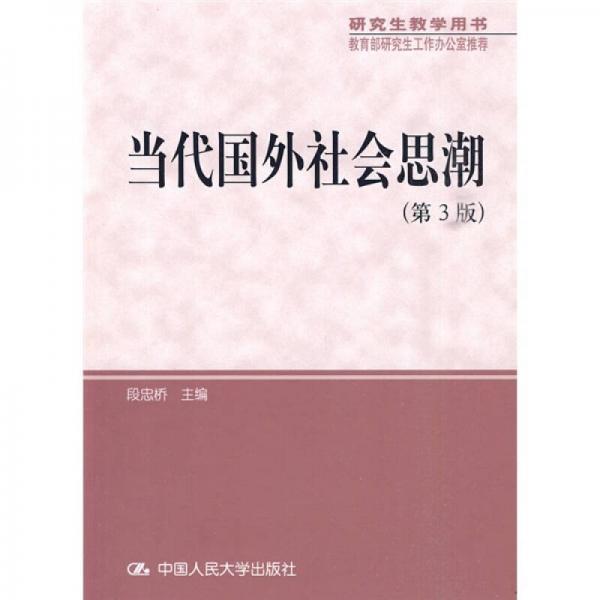 研究生教学用书·教育部研究生工作办公室推荐:当代国外社会思潮(第3版)
