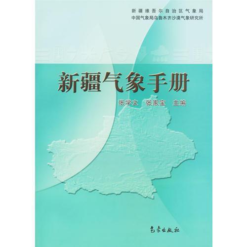 新疆气象手册