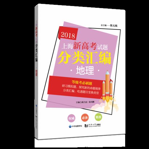 上海新高考试题分类汇编. 地理