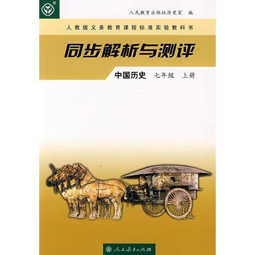 中国历史 七年级 上册-同步解析与测评(人教版义务教育课程标准实验教科书)