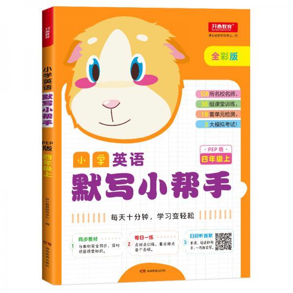 小学英语默写小帮手(四年级上册PEP人教版全彩版)