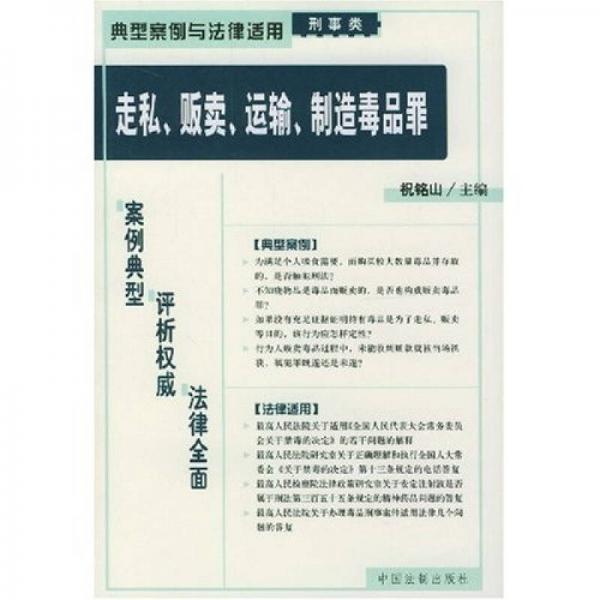 走私贩卖运输制造毒品罪(刑事类)(典型案例与法律适用)